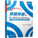 Data recovery and PC-3000 for Windows -based Applications with full resolution(Chinese Edition): ...