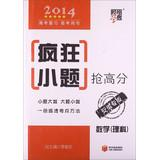 Code dispensation School Entrance Exam 2014 pro forma book mad rush scores of small problems : ...