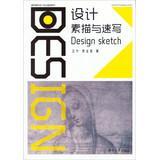 Design Sketch(Chinese Edition): WANG NING . LI QUAN HENG
