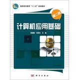 Fundamentals of Computer Application ( 2nd Edition: WU CHAO BIN
