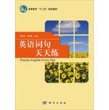 Higher English words every day to practice . second five planning materials(Chinese Edition): CUI ...