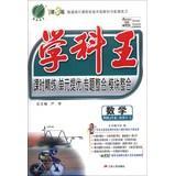 Lesson 3 spring training education 1 Discipline Wang : Mathematics ( Elective 2-2) (RMJYA) (2014 ...
