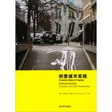 Creative City practice: European and Asian perspectives(Chinese Edition): DE ] KE LAO SI KUN ZI MAN...