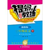 Mention of Coach: 3 Year Language (Vol.2) ( Hunan Education Edition ) ( Spring 2014 ) ( with ...