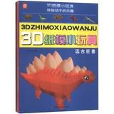 3D Molded small toys (all 6 )(Chinese Edition): ZHI ZI WEN HUA