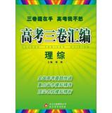 Three-volume compilation entrance : high school science comprehensive ( 2014 )(Chinese Edition): ...