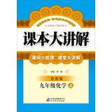 Big textbooks explain : Grade 9 chemistry (Vol.1) ( Lu teach Edition ) ( 2013 Autumn ) (with ...