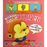 Admission to prepare Series: Happy admission IQ story ( supplied sticker )(Chinese Edition): CUI ...