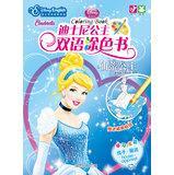 Disney Princess bilingual coloring books : Cindy Princess ( Disney English Home Edition ) (with ...