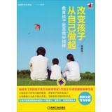 Good mother bookshelf change the child from himself : to educate children is a good example(Chinese...