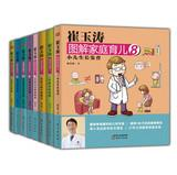 Cui Yutao graphic home childcare ( Set of 8 ) ( Jingdong Special Set )(Chinese Edition): CUI YU TAO