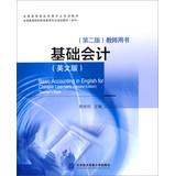 Administered by colleges and universities nationwide bilingual teaching : Basic Accounting (English...