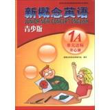 New Concept English speaking practice test series supporting supplementary books New Concept ...