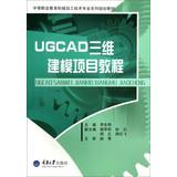 UGCAD three-dimensional modeling of secondary vocational education: LI DONG MING