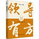Leadership ( 2 )(Chinese Edition): SHU ZHAO PING . AN XIN PING