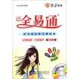 All ETS prairie education : primary language ( grade 6 under ) ( with for Jiangsu ) ( 2013 ) ( with...