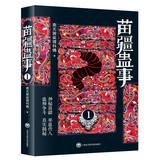 Miao insanity thing a(Chinese Edition): NAN WU JIA SHA LI KE FO