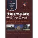 Russian Faunze Military Academy Be A Supreme Commander(Chinese Edition): WANG XIN LONG