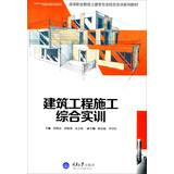 Higher Vocational Education Training of civil engineering professional integrated textbook series :...