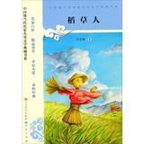 Chinese Modern and Contemporary Masters collection of children's literature book series : ...