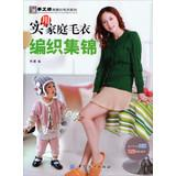 I love knitting Hand Workshop Series : Practical sweater knit family highlights(Chinese Edition): A...