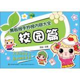 Blackboard Shouchao Bao content Guinness : Xiaoyuan Pian(Chinese Edition): XING YUN