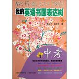My written English expression tree : the test(Chinese Edition): HAN YONG QIAN . ZHANG YI PING