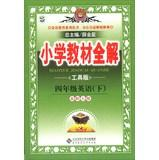 Venus Education and primary school textbooks full solution : 4th grade English (Vol.2) ( Beijing ...