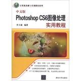 Chinese version of Photoshop CS6 image processing computer -based tutorials and practical training ...