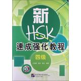 New Intensive Course of HSK ( 4 ) ( with CD )(Chinese Edition): WANG HAI FENG . CHEN LI . LU YUN