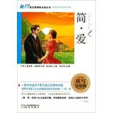 Jane Eyre ( read and write standard edition ) Language New Curriculum reading books(Chinese Edition...
