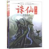 Zhu Xian ( Part 2 ) ( 1-4 ) ( Set of 4 )(Chinese Edition): XIAO DING