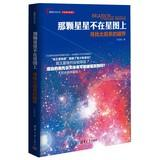 The star is not on the star chart : Find the boundaries of the solar system(Chinese Edition): LU ...