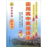 Shuangbao English: Practical High School English Grammar ( 3rd completely revised )(Chinese Edition...
