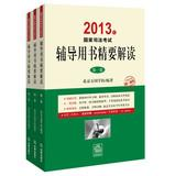 2013 National Judicial Examination counseling books Essentials of interpretation ( Set of 3 volumes...