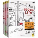 150cm life (1-3) series ( Takagi Naoko starting 10th Anniversary Edition ) ( Set of 3 )(Chinese ...