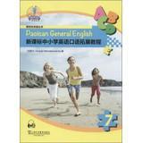 Pacican General English(Chinese Edition): JIA NA DA YI WA RUI GUO JI GONG SI
