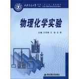 Experimental Physical Chemistry . Xi'an Jiaotong University undergraduate second five planning...