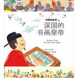 Classic Junior Tour Huizong Zhao Ji : Paintings emperor mistakenly country(Chinese Edition): LIN ...