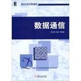 Key university computer materials : Data Communications(Chinese Edition): LIU YAN YAN . WANG JIAN