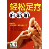Easily eliminate foot diseases(Chinese Edition): SUN CHENG XIANG
