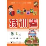 Gifted volume around the end of the review : Language ( grade 6) (R)(Chinese Edition): WU GUI XIA