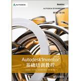 Autodesk Inventor 2014 Basic Training Course(Chinese Edition): HU REN XI . Autodesk . inc