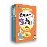 In the words of hidden treasures ( Set of 4 )(Chinese Edition): ZHOU YAO PING