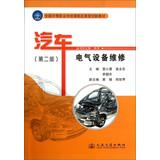 Automotive Electrical Equipment Maintenance ( 2nd Edition ) secondary vocational schools nationwide...