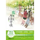 My whole life . waiting for you(Chinese Edition): MO JIN