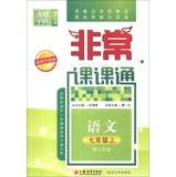 Very typical of Tongcheng School Division. through : Language ( grade 7 ) ( with Jiangsu version ) ...