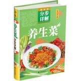 China Gourmet Collection: Detailed step- health food(Chinese Edition): MENG FEI