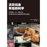 Supernatural science behind the phenomenon ( full color version )(Chinese Edition): RI ] JIU WO LUO...