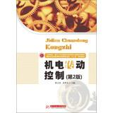 Electrical Transmission Control ( 2nd edition ) national model of higher vocational education ...
